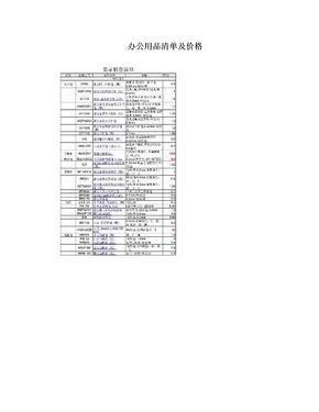 办公用品清单及价格