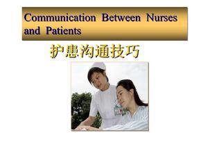 护患沟通技巧