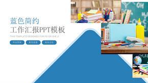 企业服务ppt模板信息咨询投资担保ppt模板高端商务PPT模板