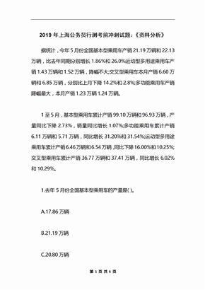 2019年上海公务员行测考前冲刺试题:《资料分析》