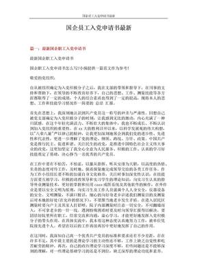 国企员工入党申请书最新 (9页)