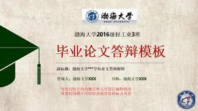 渤海大学毕业答辩PPT动态模板毕业答辩ppt模板