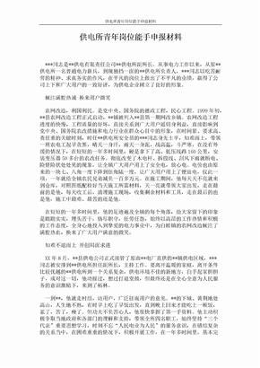 供电所青年岗位能手申报材料 (2页)