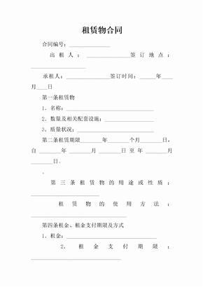 租赁物合同[推荐范文]