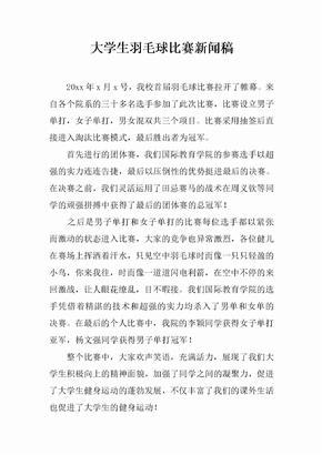 [范本]大学生羽毛球比赛新闻稿