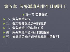 劳动合同法ppt(第五章-第六章)