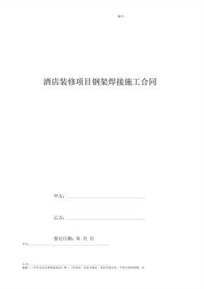 酒店装修项目钢架焊接施工合同协议书范本模板 (2)