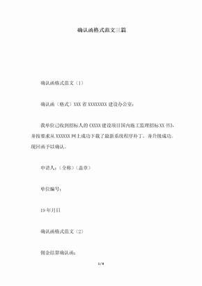 2018年确认函格式范文三篇