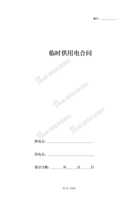 临时供用电合同协议书范本