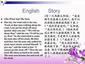 英语小故事ppt版.ppt