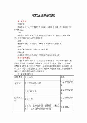 餐饮薪酬制度.doc