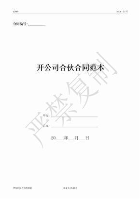 开公司合伙合同范本-(优质文档)