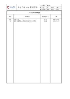 电子产品APQP管理程序