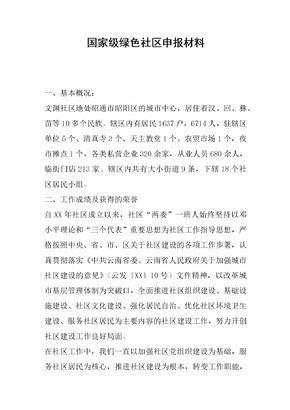 [范本]国家级绿色社区申报材料