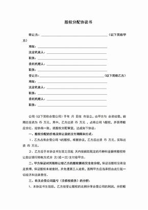 股权分配协议书(完整版 直接使用)