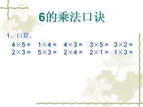 人教版6的乘法口诀课件(小学二年级)