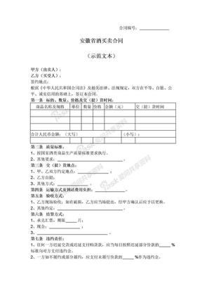 2019年新安徽省酒买卖合同