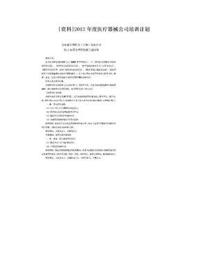 [资料]2013年度医疗器械公司培训计划
