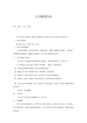 门卫保安劳动合同范本 (2)