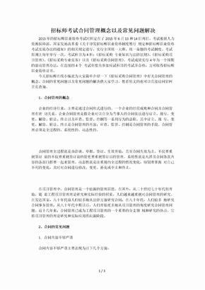 招标师考试合同管理概念以及常见问题解决.doc