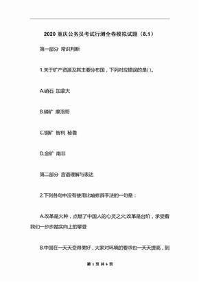 2020重庆公务员考试行测全卷模拟试题(8.1)