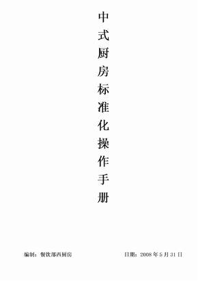 中式厨房标准化操作手册