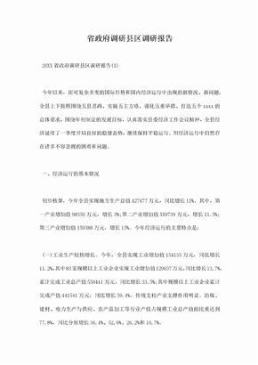 省政府调研县区调研报告