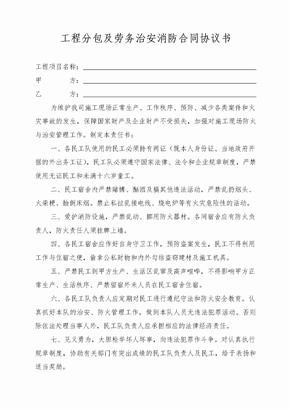 工程分包及劳务安全合同协议书