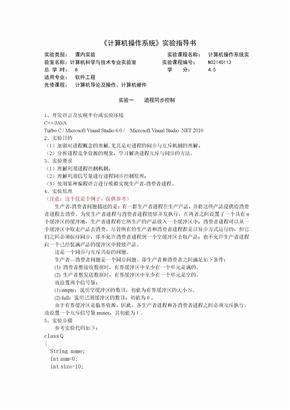 《计算机操作系统》实验指导书 (1)