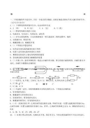 初二升初三物理试卷及答案.docx