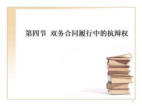 第四节-双务合同履行中的抗辩权