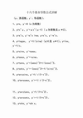 16个基本导数公式详解