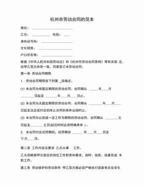杭州市劳动合同的范本
