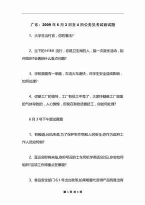 广东:2009年6月3日至4日公务员考试面试题