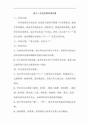 庆六一文艺汇演活动方案