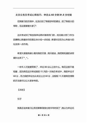 北京公务员考试心得技巧:申论从60分到81.5分经验