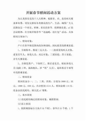 开展春节慰问活动方案