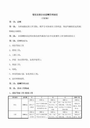 餐饮连锁薪酬制度门店.docx