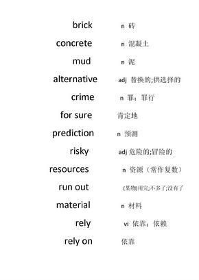 英语外研版高一必修四单词表