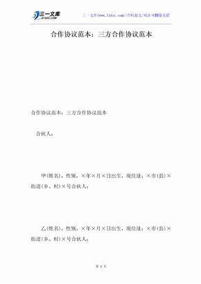 合作协议范本:三方合作协议范本