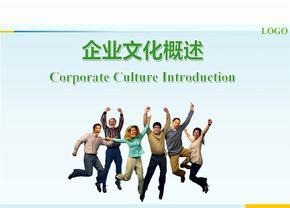企业文化ppt模板(1)