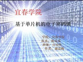 基于单片机的电子密码锁毕业设计答辩PPT