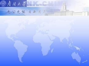 南开大学专用ppt模板(蓝色版)