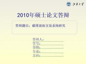 2013最新毕业生论文答辩PPT优秀模板全集1
