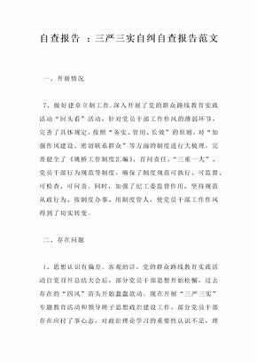 自查报告 :三严三实自纠自查报告范文