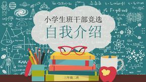 (新版)儿童自我介绍中小学生班干部竞选ppt模板优秀课件