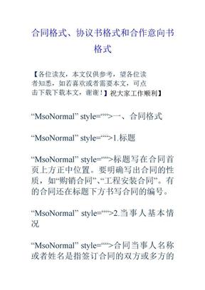 合同格式协议书格式和合作意向书格式