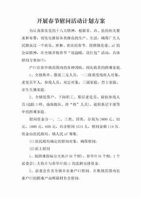 开展春节慰问活动计划方案[范文]