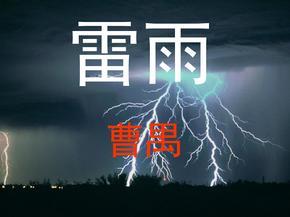 精品公开课优秀课件雷雨(高中)