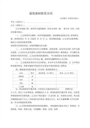 建筑器材租赁合同 (3)